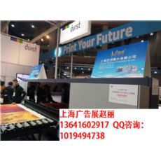 上海广告展(虹桥3月)上海广告及材料展2017