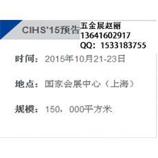 上海科隆五金展/10月份中国国际五金博览会【招商】