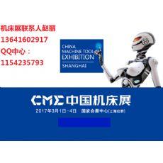 2017中国国际机床展,2017年国家会展中心机床展