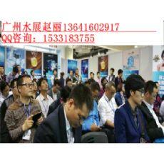 2017广州水展,水处理,泵管阀展览会