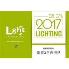 照明灯具展会,2017年大虹桥照明,上海照明展