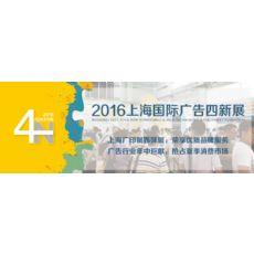 上海国际广告展2017上海广告展