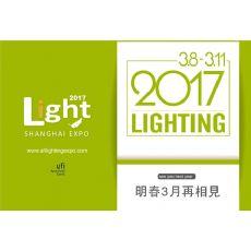 2017上海照明展/中国照明展上海LED照明博览会