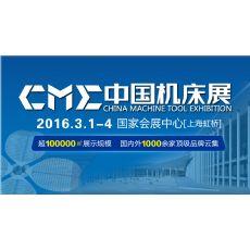 2017机床展-第三月份届上海国际机床展览会