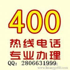 东营400电话,东营网络推广