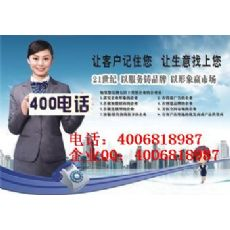 400电话办理,4008007130