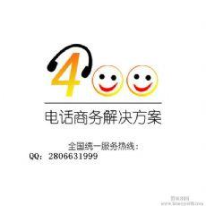 400电话办理,4008005261