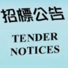 天津市西青经济开发区燃气公司造价咨询单位入围项目招 标公告
