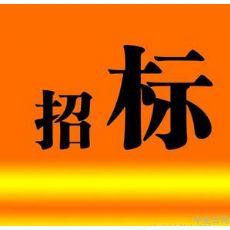 招-通辽市2016年主城区西拉木伦公园提升改造工程项目招标公告