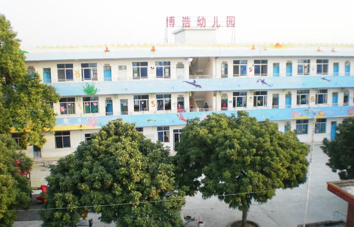 博浩幼儿园照片|东商网