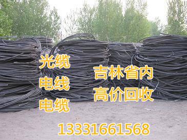 光缆回收【高价求购】
