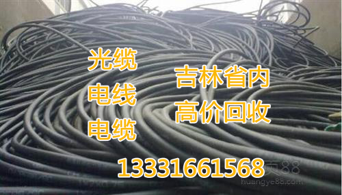 白山电缆回收【价格合理】