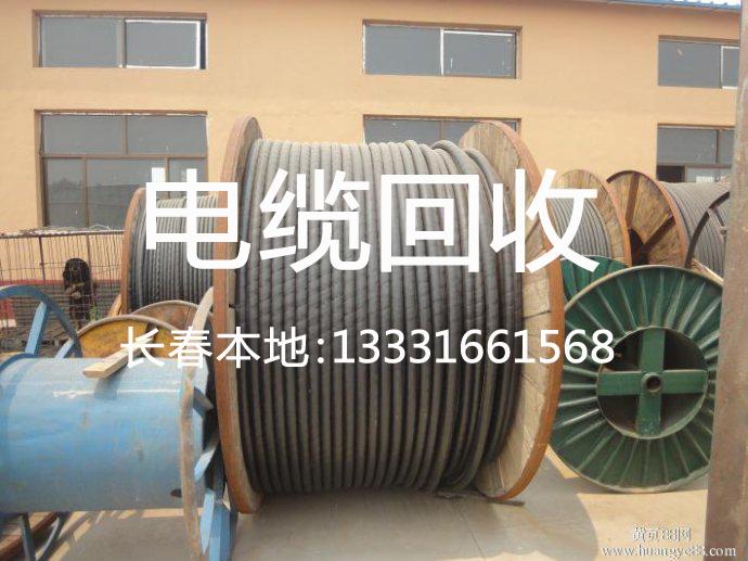 白城电缆回收【价格合理】