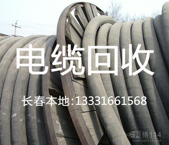 工程电缆回收【价格合理】