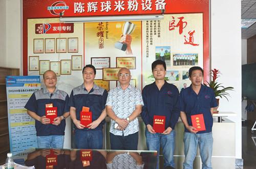 陈辉球米粉设备公司隆重召开技术创新表彰大会