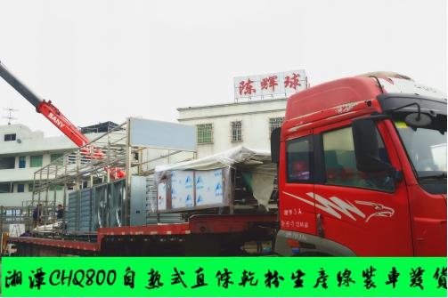 陈辉球湖南湘潭自熟式直条干粉生产线装车发货