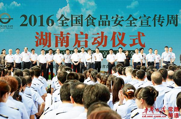2016年湖南省食品安全宣传周启动仪式在常德举行