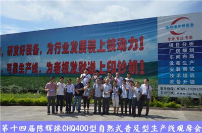 陈辉球CHQ400自熟式普及型米粉生产线观摩会吸引众多客户参与