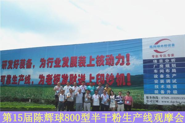 第十五届陈辉球CHQ800自熟式半干粉生产线现场观摩会圆满结束