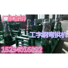 北京数控工字钢弯拱机知名厂家