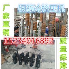 浙江钢筋连接机 钢筋冷挤压套筒连接机
