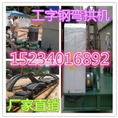 上海数控工字钢弯拱机松江区