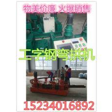 福建漳州工字钢弯弧成型机经销价格