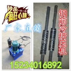 西藏钢筋冷挤压机结构紧凑