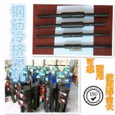 宁夏钢筋冷挤压机 套筒 压膜 钢筋连接机械