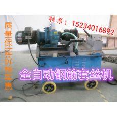 北京钢筋滚丝机钢筋套丝机