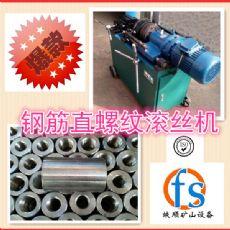 江西16-40mm钢筋剥肋滚丝机