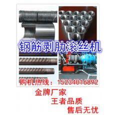 山东全自动钢筋滚丝机自动化程度高