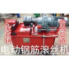 河南滚丝机器的工作原理和钢筋生产厂家
