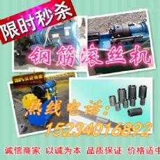 湖南钢筋套筒 黑龙江滚丝机 钢筋滚丝机价格