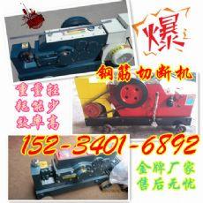湖南钢筋切断机和钢筋切断机报价生产厂家