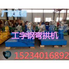 黑龙江哈尔滨工字钢弯拱机弯曲机