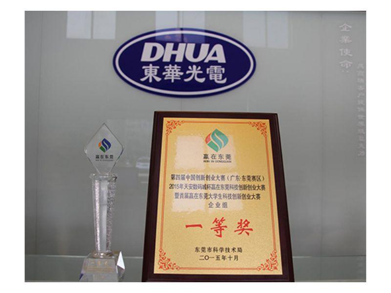 榮獲贏在中國一等獎