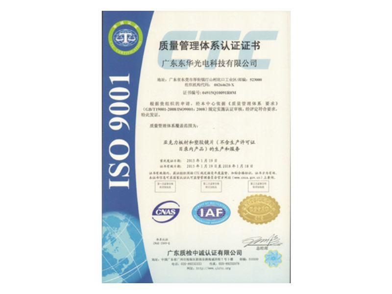 ISO9001-2008中文