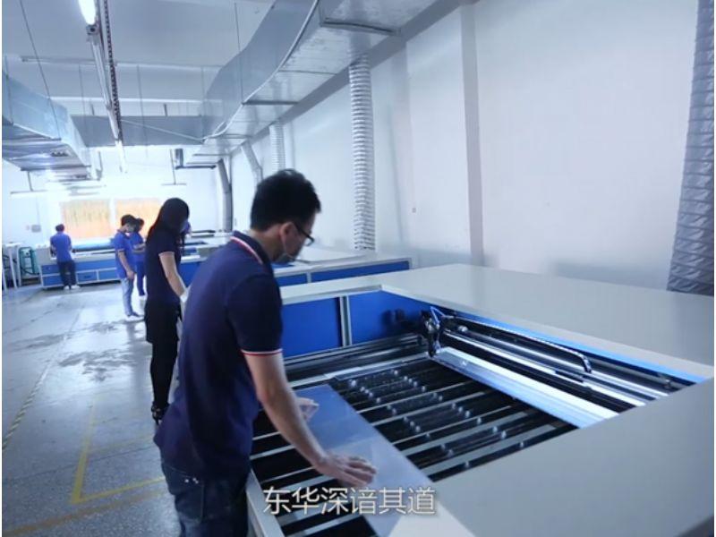 东华激光生产中心