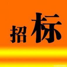 公告】交通银行股份有限公司河南省分行档案管理中心项目外墙装饰工程招标公告