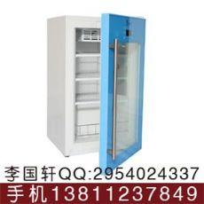小型储血冰箱