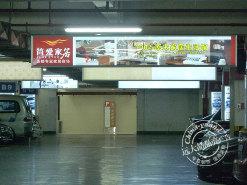 大型商场地下停车场--室内大型灯箱