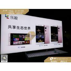 金昌形象墙 乐视背板灯箱制作 乐视手机展示柜指定供应厂家