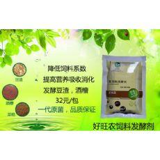 垫江县发酵木薯渣专用发酵剂批发价格