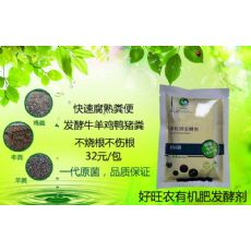 白银市发酵有机肥专用发酵剂批发价格