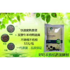 南平市有机肥厂专用生物发酵剂价格