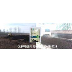 西安市腐熟羊粪生物有机肥种果树苗