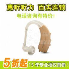 昌平助听器/助听器维修保养