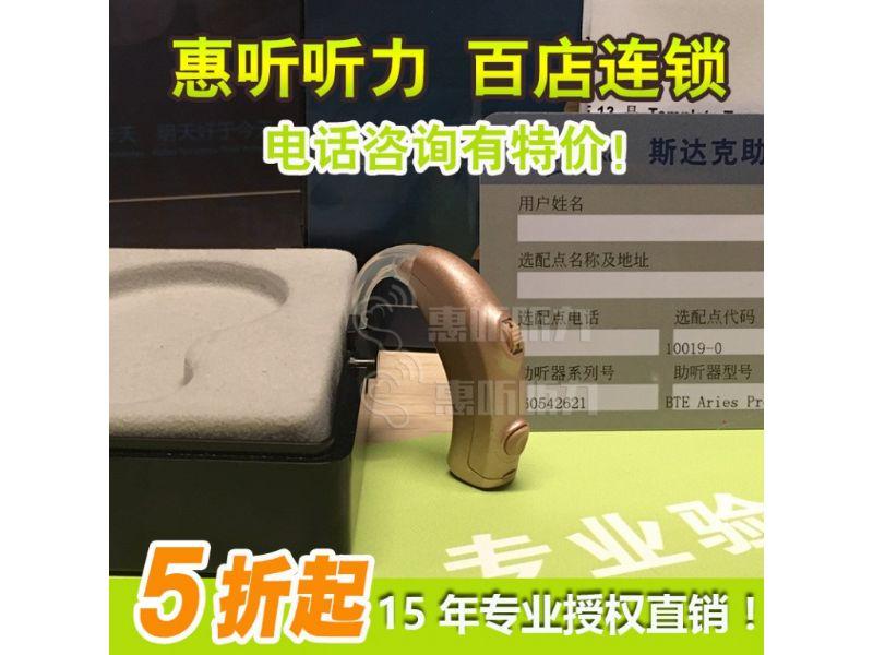 北京东城斯达克妙Muse i2000 CIC PP助听器哪有卖