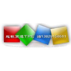包胶料TPE包PP料 TPR包PP包胶料 咨询13829158611